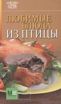 . - Любимые блюда из птицы обложка книги