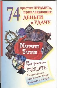 Барбаш Маргарет - 74 простых предмета, привлекающих деньги и удачу обложка книги