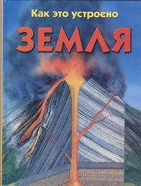 Брюс Юлия - Земля обложка книги