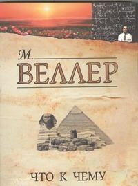 Веллер М.И. - Что к чему обложка книги