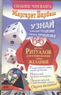 Барбаш Маргарет - Узнай способ решения своей проблемы! обложка книги