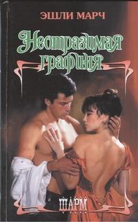 Марч Эшли - Неотразимая графиня обложка книги