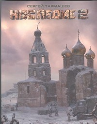 Тармашев С.С. - Наследие 2 обложка книги