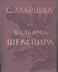 Собрание сочинений. В четырех томах. Избранные переводы. Т.1. Из Вильяма Шекспир Маршак С.Я.