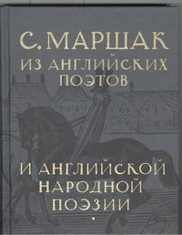 Собрание сочинений. В четырех томах. Избранные переводы. Т.3. Из английских поэт Маршак С.Я.