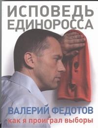 Федотов В.А. - Исповедь единоросса. Как я проиграл выборы обложка книги