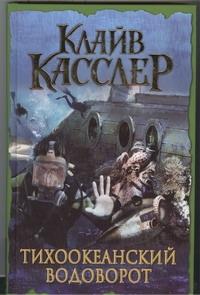 Касслер К. - Тихоокеанский водоворот обложка книги