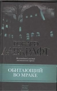 Обитающий во мраке Лавкрафт Г.