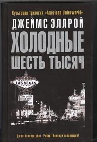 Эллрой Д. - Холодные шесть тысяч обложка книги