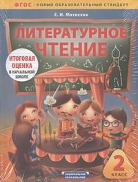Матвеева Е.И. - Литературное чтение. 2 класс. Комплект обложка книги