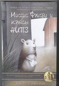 О`Брайен Роберт - Миссис Фрисби и крысы НИПЗ.Мышиная мама и храбрая команда. обложка книги