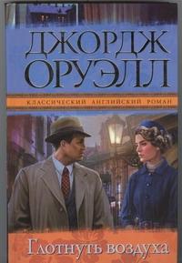 Оруэлл Д. - Глотнуть воздуха обложка книги