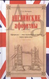 Матвеев С.А. - Английские афоризмы обложка книги