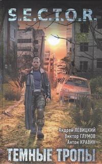 Левицкий А. - Темные тропы обложка книги