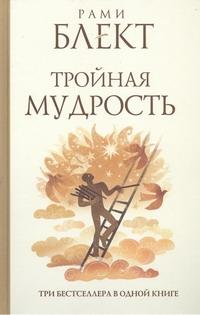Тройная мудрость обложка книги