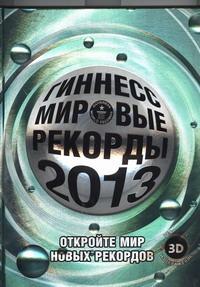 Лаврик А.В. - Гиннесс. Мировые рекорды 2013 обложка книги