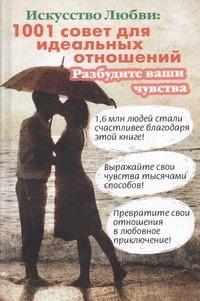 Искусство любви: 1001 совет для идеальных отношений Годек Грегори