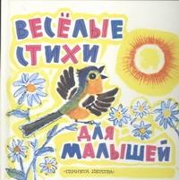 Веселые стихи для малышей Мошковская Э.Э.
