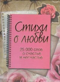 Радова М.Г. - Стихи о любви. 25 000 слов о счастье и несчастье обложка книги