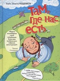 Мещеряков Борис - Там, где нас есть обложка книги