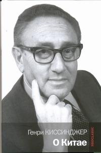 Киссинджер Генри - О Китае обложка книги