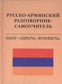 Русско-армянский разговорник-самоучитель Матвеев С.А.