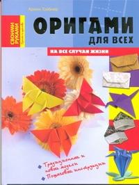 Оригами для всех на все случаи жизни ( Тойбнер Армин  )