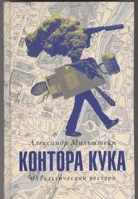 Мильштейн А.М. - Контора Кука обложка книги