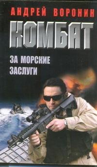 Воронин А.Н. - Комбат. За морские заслуги обложка книги