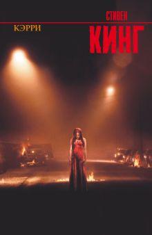 Кинг С. - Кэрри обложка книги