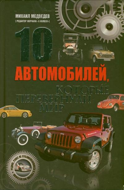 10 автомобилей, которые перевернули мир от book24.ru