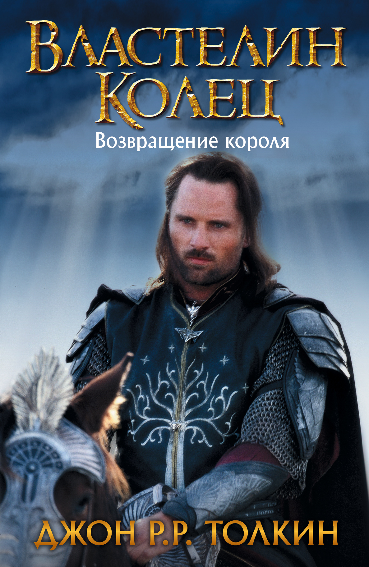 Властелин Колец. Возвращение короля