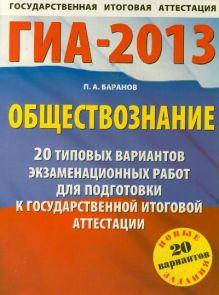 Баранов П.А. - ГИА-2013. ФИПИ. Обществознание. (60x90/8) 20 типовых вариантов обложка книги