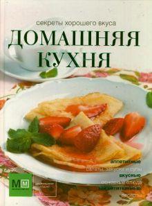 - Домашняя кухня обложка книги