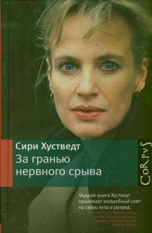Хустведт Сири - За гранью нервного срыва обложка книги