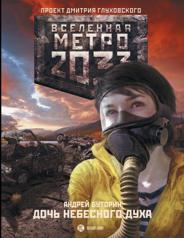 Метро 2033: Дочь небесного духа Буторин А.Р.
