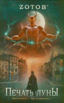 Зотов (Zотов) Г.А. - Печать Луны обложка книги