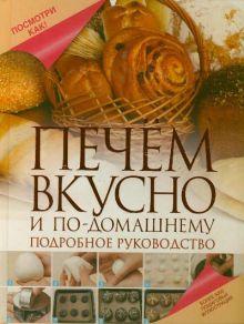 Дарина Д.Д. - Печем вкусно и по-домашнему обложка книги