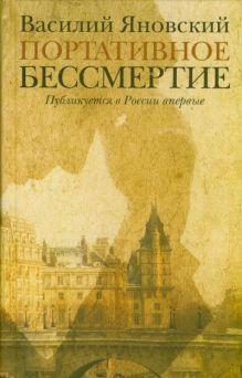 Яновский В.С. - Портативное бессмертие обложка книги