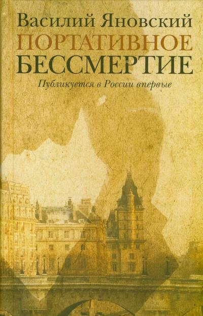 Портативное бессмертие Яновский В.С.