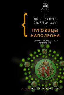 Лекутер П., Берресон Д. - Пуговицы Наполеона обложка книги