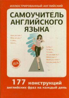 Попов О.В. - Самоучитель английского языка обложка книги