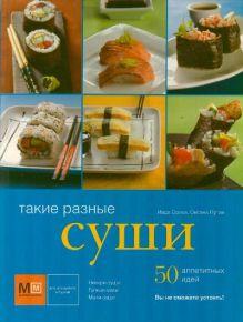 Иида Ориха - Такие разные суши обложка книги
