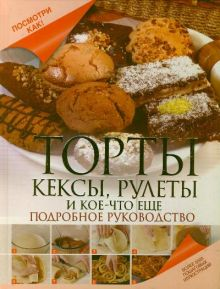 Дарина Д.Д. - Торты, кексы, рулеты и кое-что еще обложка книги