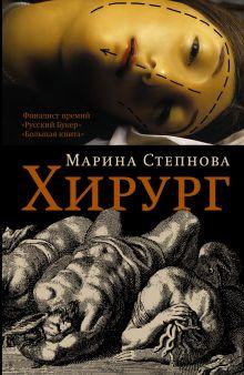 Степнова М.Л. - Хирург обложка книги
