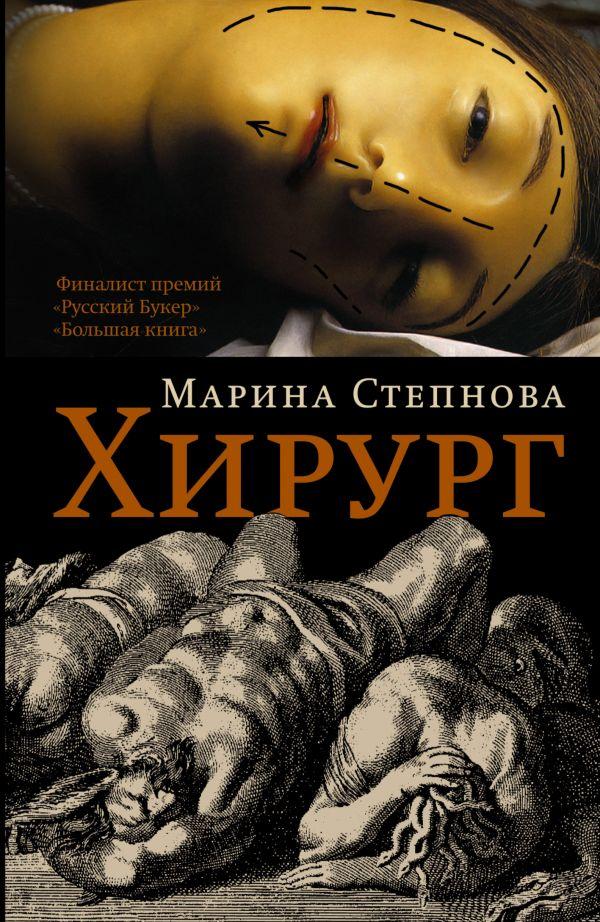 Хирург Степнова М.Л.