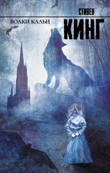 Кинг С. - Волки Кальи обложка книги