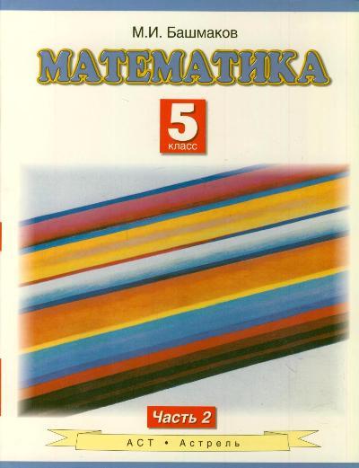 Математика. 5 класс. Учебное пособие. Часть 2 Башмаков М.И.