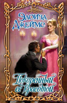 Покоренный её красотой обложка книги