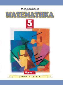 Башмаков М.И. - Математика. 5 класс. Учебное пособие. Часть 1 обложка книги